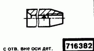 Код классификатора ЕСКД 716382