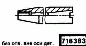 Код классификатора ЕСКД 716383