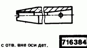 Код классификатора ЕСКД 716384
