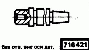 Код классификатора ЕСКД 716421