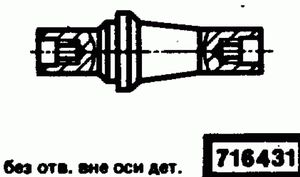 Код классификатора ЕСКД 716431