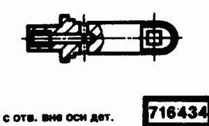 Код классификатора ЕСКД 716434