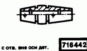 Код классификатора ЕСКД 716442