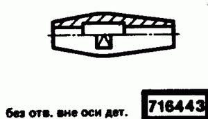Код классификатора ЕСКД 716443