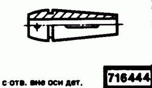 Код классификатора ЕСКД 716444