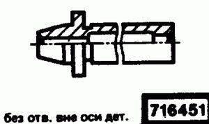 Код классификатора ЕСКД 716451