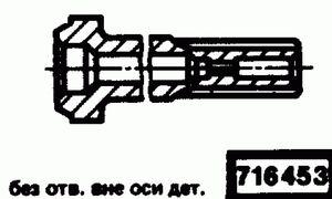 Код классификатора ЕСКД 716453