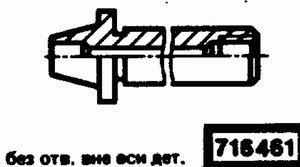 Код классификатора ЕСКД 716461