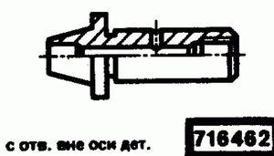 Код классификатора ЕСКД 716462