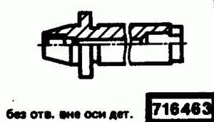 Код классификатора ЕСКД 716463