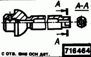 Код классификатора ЕСКД 716464