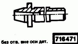 Код классификатора ЕСКД 716471
