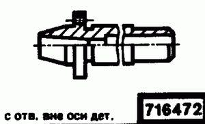 Код классификатора ЕСКД 716472