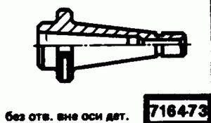 Код классификатора ЕСКД 716473