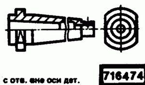 Код классификатора ЕСКД 716474