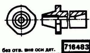 Код классификатора ЕСКД 716483