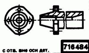 Код классификатора ЕСКД 716484
