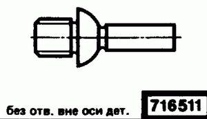 Код классификатора ЕСКД 716511