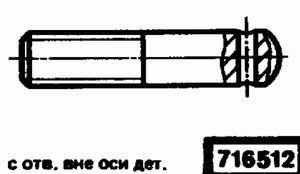 Код классификатора ЕСКД 716512