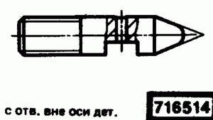 Код классификатора ЕСКД 716514