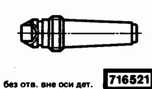 Код классификатора ЕСКД 716521