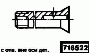 Код классификатора ЕСКД 716522