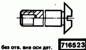 Код классификатора ЕСКД 716523