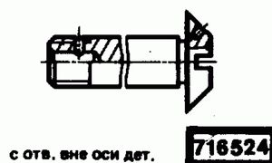 Код классификатора ЕСКД 716524