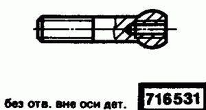 Код классификатора ЕСКД 716531