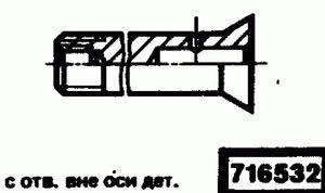Код классификатора ЕСКД 716532