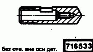 Код классификатора ЕСКД 716533