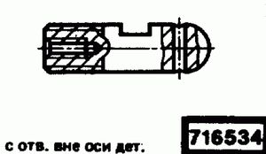 Код классификатора ЕСКД 716534