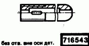 Код классификатора ЕСКД 716543