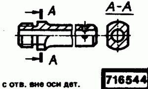 Код классификатора ЕСКД 716544
