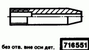 Код классификатора ЕСКД 716551