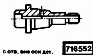 Код классификатора ЕСКД 716552