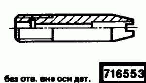 Код классификатора ЕСКД 716553