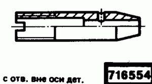 Код классификатора ЕСКД 716554