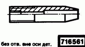 Код классификатора ЕСКД 716561