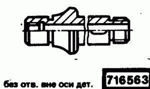 Код классификатора ЕСКД 716563