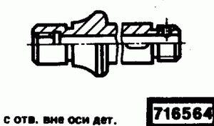 Код классификатора ЕСКД 716564