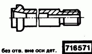 Код классификатора ЕСКД 716571