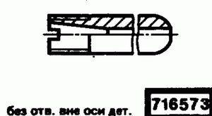 Код классификатора ЕСКД 716573