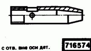 Код классификатора ЕСКД 716574