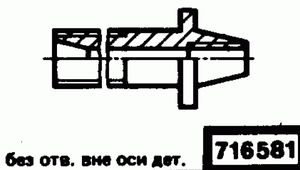 Код классификатора ЕСКД 716581