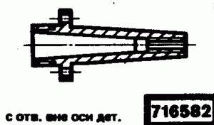 Код классификатора ЕСКД 716582