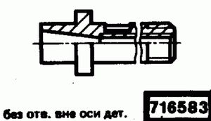 Код классификатора ЕСКД 716583