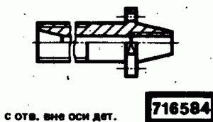 Код классификатора ЕСКД 716584
