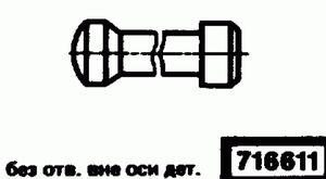 Код классификатора ЕСКД 716611