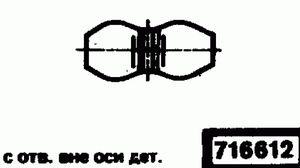 Код классификатора ЕСКД 716612